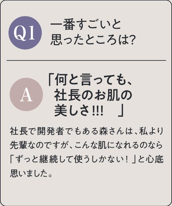 ビューティーライター前田美穂さんへの、ウフドールに関するQ&Aその1