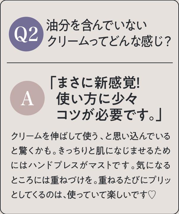 ビューティーライター前田美穂さんへの、ウフドールに関するQ&Aその2