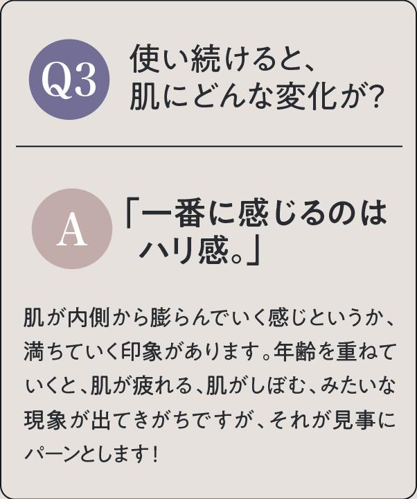 ビューティーライター前田美穂さんへの、ウフドールに関するQ&Aその3