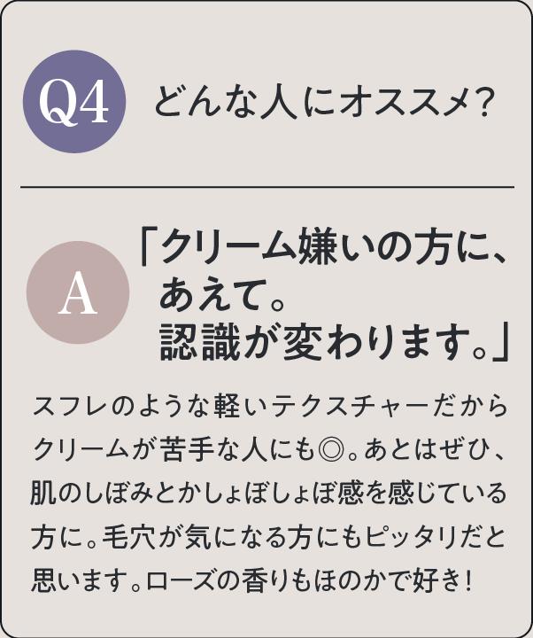 ビューティーライター前田美穂さんへの、ウフドールに関するQ&Aその4