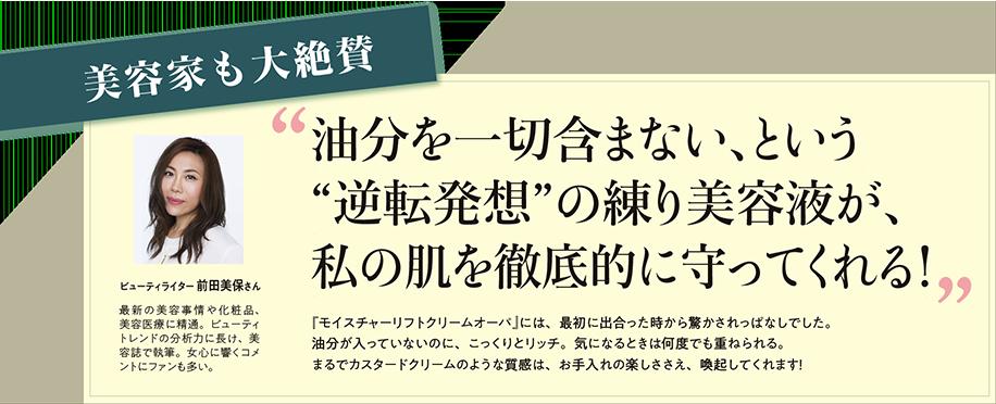 ビューティーライター前田美穂さんのコメント