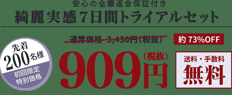 ウフドール 綺麗実感7 日間トライアルセット 先着200名様、初回限定特別価格926円(税抜)