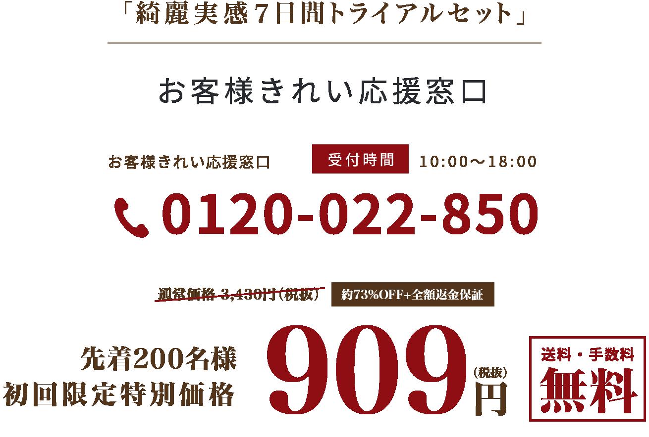 ウフドール綺麗実感7日間トライアルセットのお申し込みは0120-022-850